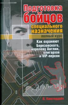 Подготовка бойцов специального назначения. Полный курс