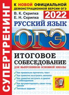 ОГЭ 2022 Русский язык. Итоговое собеседование для выпускников основной школы
