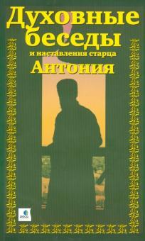 Духовные беседы и наставления старца Антония - Краснов А. (о. Александр)
