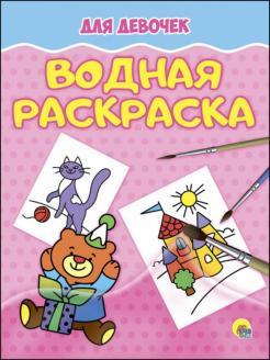 Для девочек обложка книги