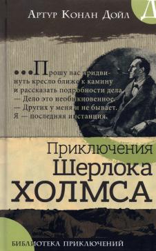 Библиотека приключений. Приключения Шерлока Холмса