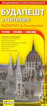Будапешт и Сентендре. Автодорожная и туристическая карта