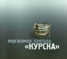 Неугасимая лампада Курска - (Баданин) Митрофан
