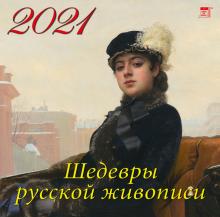 """Календарь на 2021 год """"Шедевры русской живописи"""" (70124)"""