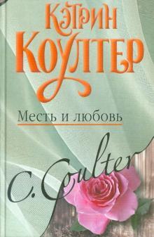 Месть и любовь - Кэтрин Коултер