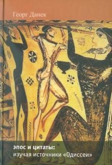 """Эпос и цитаты: изучая источники """"Одиссеи"""". Часть 1. песни I-XII"""
