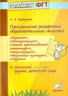 """Программная разработка образовательных областей """"Познание"""", """"Коммуникация"""" и др. в ясельной группе"""