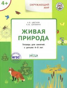 Окружающий мир. Живая природа. Тетрадь для занятий с детьми 4-5 лет. ФГОС