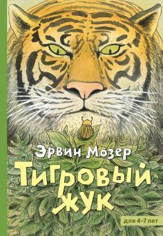 Читаю сам. От 6 до 12 лет