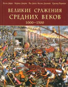 Великие сражения Средних веков 1000-1500