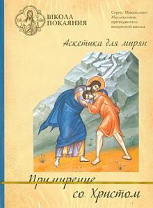 Школа покаяния. Примирение со Христом (DVD)
