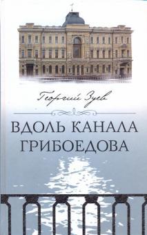 Вдоль канала Грибоедова - Георгий Зуев