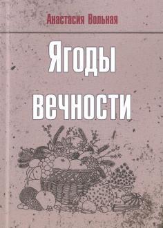 Анастасия Вольная