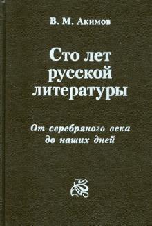 В. Акимов - Сто лет русской литературы. От серебряного века до наших дней обложка книги