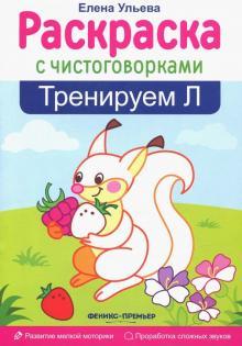 Тренируем Л