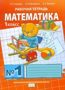 Математика. 1 класс. Рабочая тетрадь. В 4-х частях. ФГОС