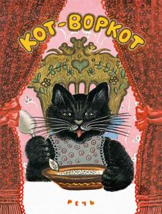Кот-воркот