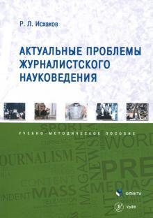 Актуальные проблемы журналистского науковедения. Учебно-методическое пособие - Рафаиль Исхаков