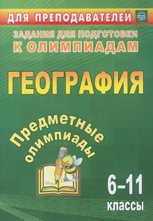 Предметные олимпиады. 6-11 классы. География. ФГОС - Белан, Гречкина, Торопова