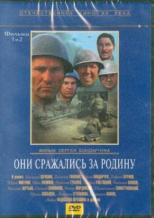Они сражались за Родину (DVD)
