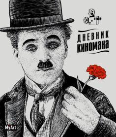 Дневник киномана (Чаплин)