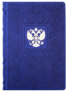 """Ежедневник полудатированный """"Винер"""" (А5+, 192 листа, темно-синий) (47752)"""