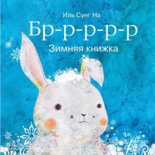 Сунг Иль - Бррр… Зимняя книжка