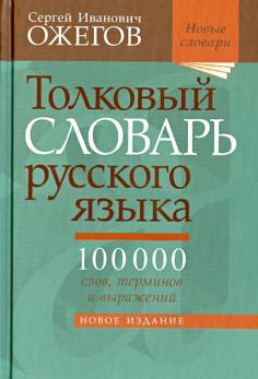 Новые словари