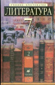 Литература. 7 класс. Учебник-хрестоматия для школ с углубленным изучением литературы. Часть 2