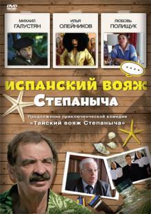 Испанский вояж Степаныча (DVD)