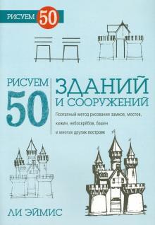 Рисуем 50 зданий и других сооружений
