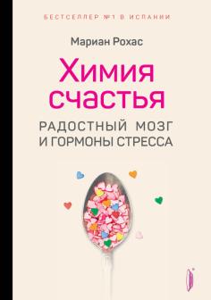 Химия счастья. Радостный мозг и гормоны стресса