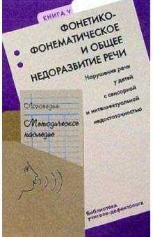 Логопедия: Метод. наследие: пособие для логопедов и студ. дефектол. фак. пед. вузов
