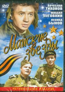 Майские звезды (DVD)