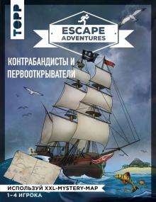 Escape Adventures. Контрабандисты и первооткрыватели