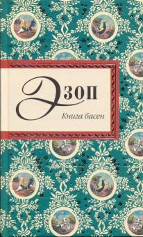 Книга басен