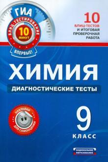 ГИА-2012. Химия. 9 класс: Диагностические тесты