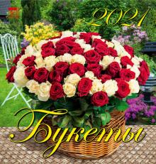 """Календарь на 2021 год """"Букеты"""" (30106)"""