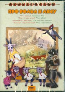 """Сборник мультфильмов """"Про волка и лису"""" (DVD)"""