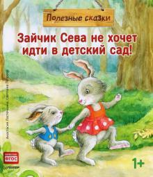 Зайчик Сева не хочет идти в детский сад! Полезные сказки