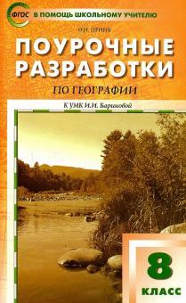География. 8 класс. Поурочные разработки к УМК И. И. Бариновой. ФГОС
