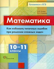 Математика. 10-11 классы. Как избежать типичных ошибок при решении сложных задач