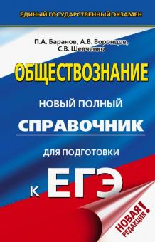 Справочник Баранова для подготовки к ЕГЭ по обществознанию