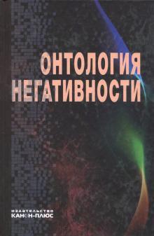 Онтология негативности. Сборник научных трудов