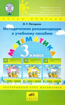 Математика. 3 класс. Методические рекомендации к учебному пособию. ФГОС