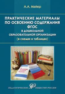 Практические материалы по освоению содержания ФГОС в дошкольной образовательной организации