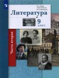 Ланин, Устинова, Шамчикова - Литература. 9 класс. Учебник. В 2-х частях обложка книги