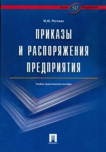 Приказы и распоряжения предприятия: учебно-практическое пособие