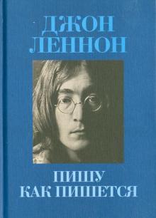"""Книга: """"Пишу как пишется"""" - Джон Леннон. Купить книгу ..."""