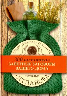 Заветные заговоры для вашего дома - Наталья Степанова
